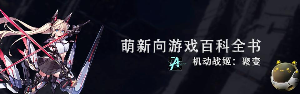 萌新向游戏百科全书.png