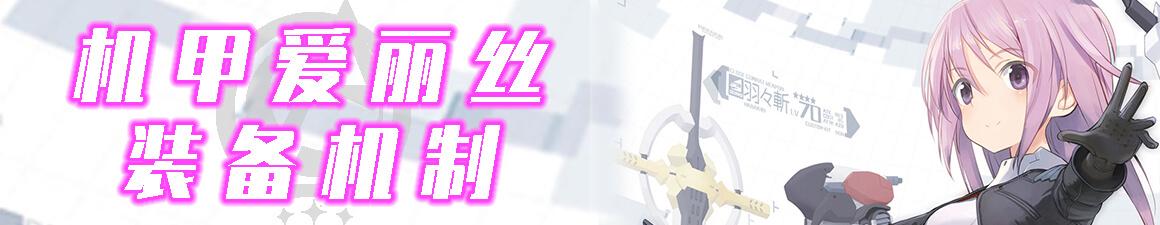 【欢迎来到成子坂-机甲爱丽丝游戏测评-平安成子坂】游戏简介与特色