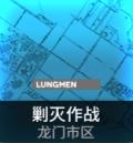 龙门市区logo.png