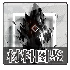 材料图鉴(1).png
