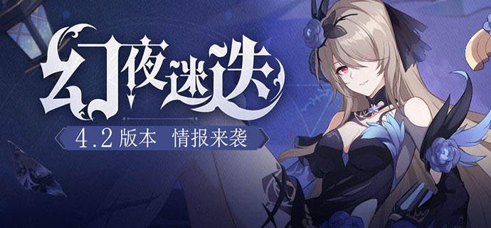 4.2版本「幻夜迷迭」更新专题.jpg