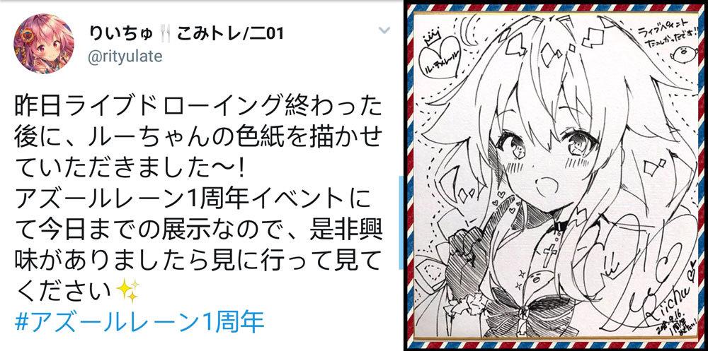 りいちゅ应援记录-01-05.jpg