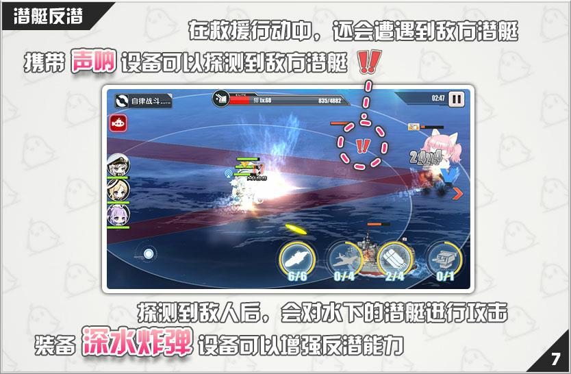 潜艇反潜.jpg