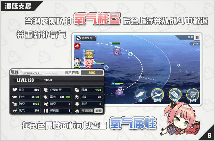 潜艇支援2.jpg