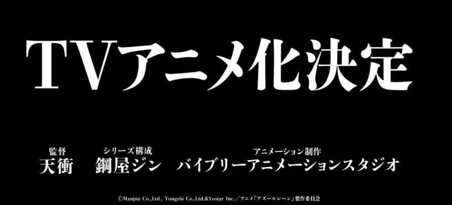 碧蓝航线TV化决定.jpg