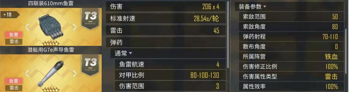鱼雷详情.jpg