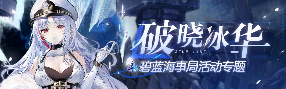 碧蓝航线破晓冰华banner20210225.png