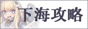 下海攻略201706141.jpg