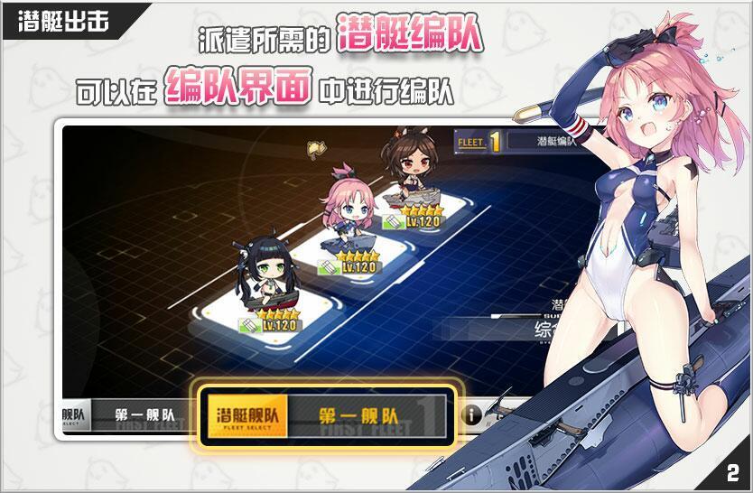 潜艇出击.jpg