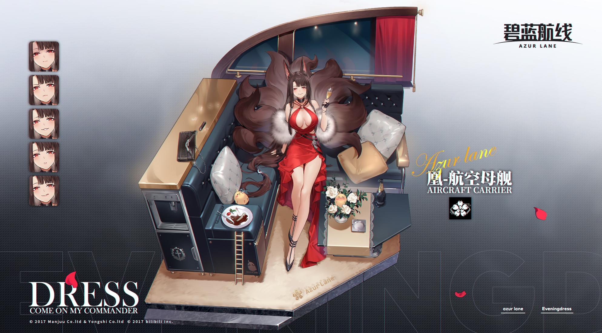 赤城换装3官方海报.jpg
