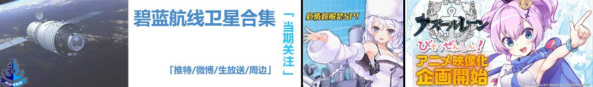 碧蓝航线官方卫星合集