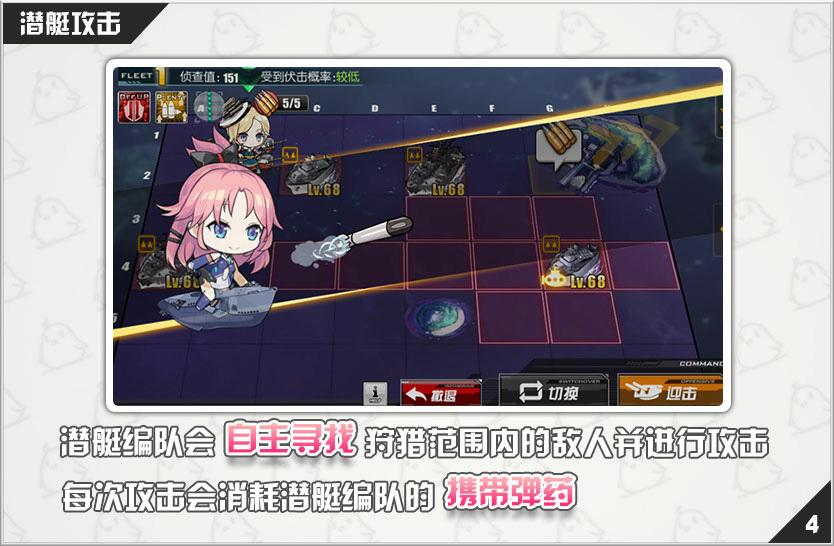 潜艇攻击.jpg