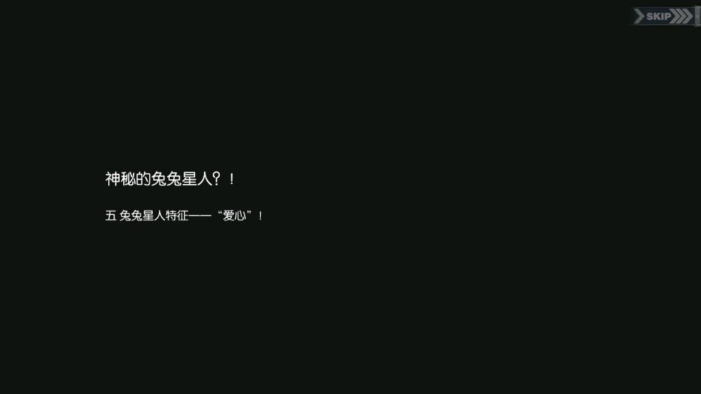 """回忆 神秘的兔兔星人?! 兔兔星人特征——""""爱心""""!001.jpg"""