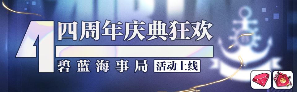 碧蓝航线WIKI四周年.png