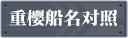 重樱船名称对照表