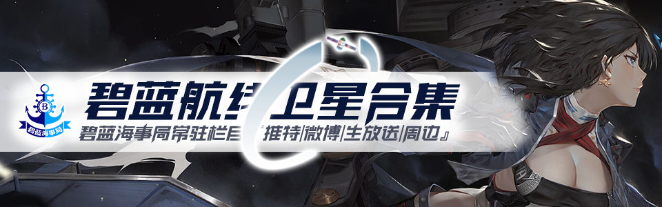 碧蓝航线卫星banner20201229.png