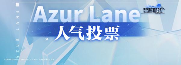 AZURLANE人气投票2021国服预告.jpg