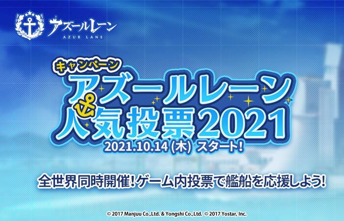 AZURLANE人气投票2021日服预告.jpg