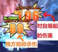 蓝耀自爆船测试 自爆船引爆时伤害.png