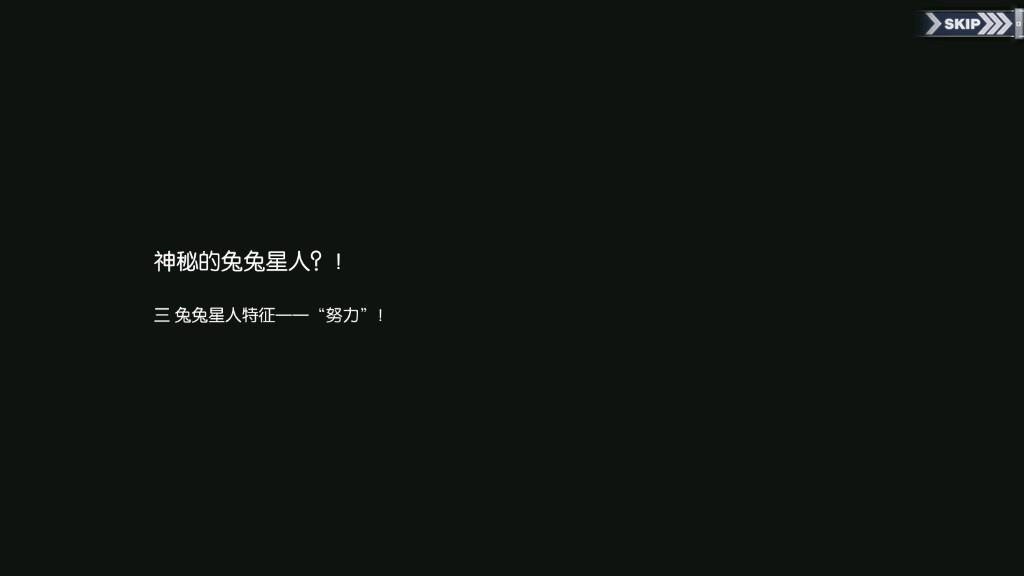 """回忆 神秘的兔兔星人?! 兔兔星人特征——""""努力""""!001.jpg"""