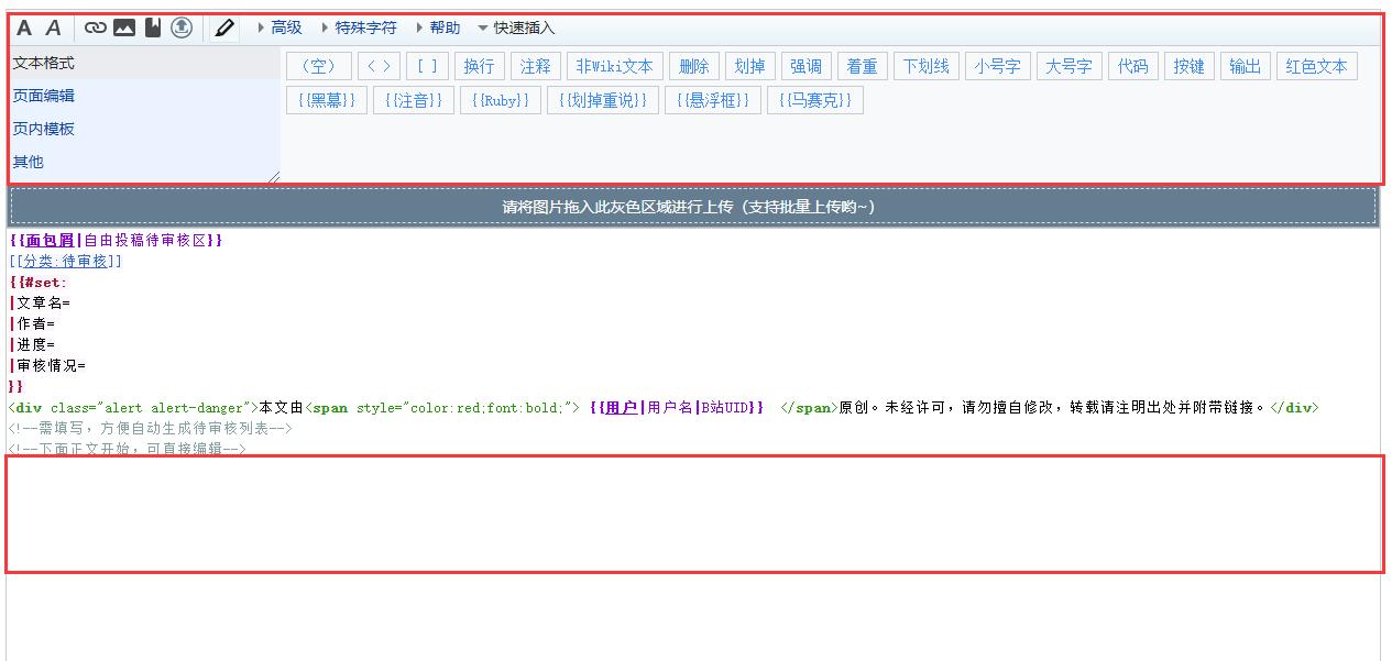 创建攻略页面2.jpg