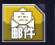 邮箱按钮.png