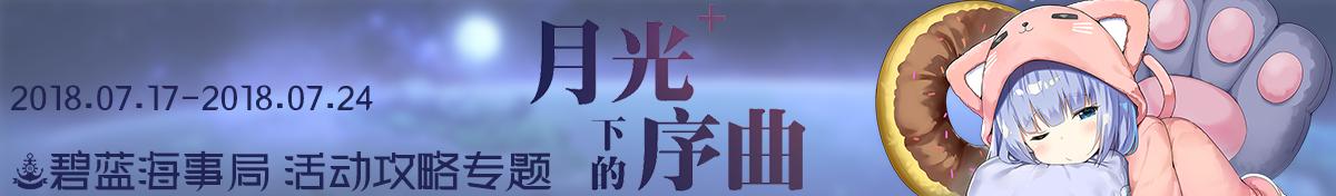 碧蓝海事局月光下的序曲攻略专题