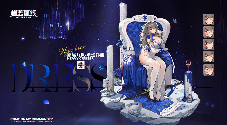 路易九世换装官方海报.jpg