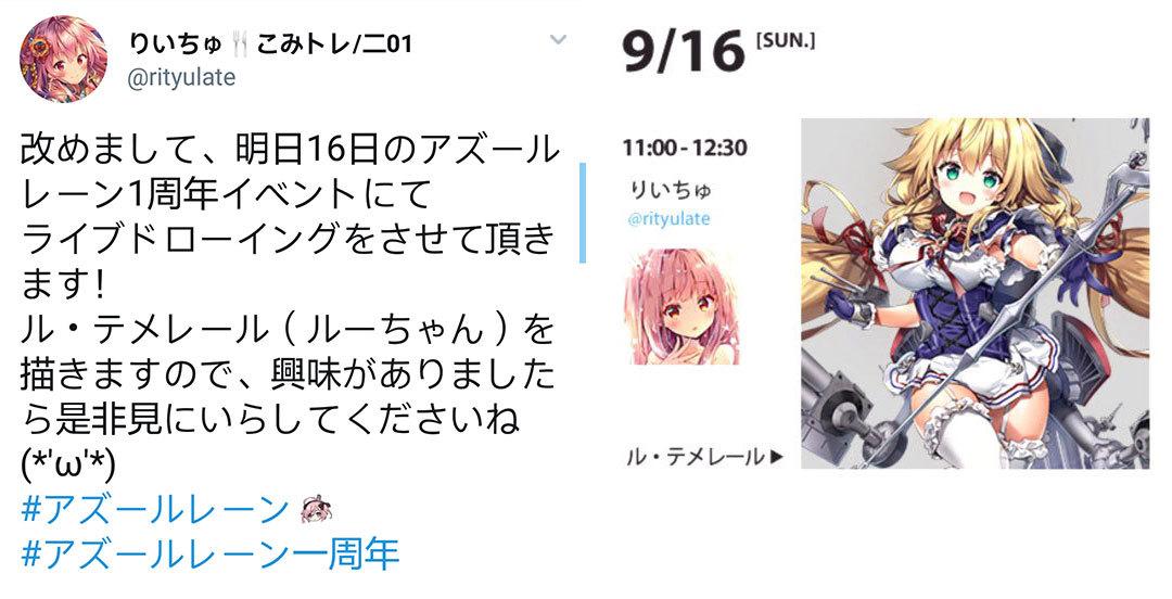 りいちゅ应援记录-01-04.jpg