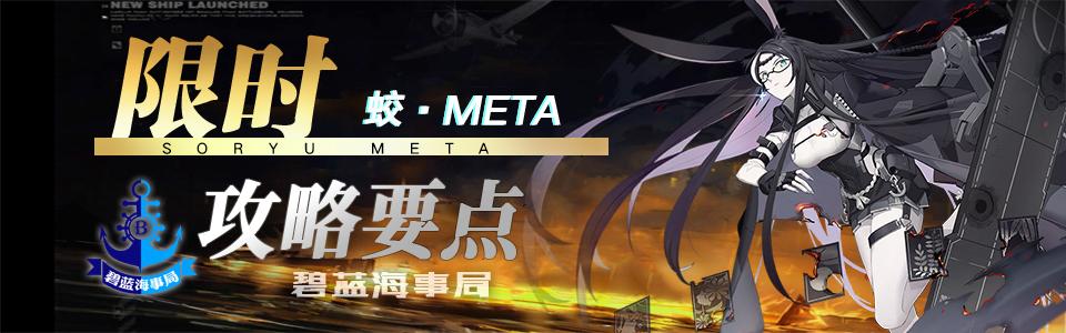META舰船攻略要点苍龙META.jpg