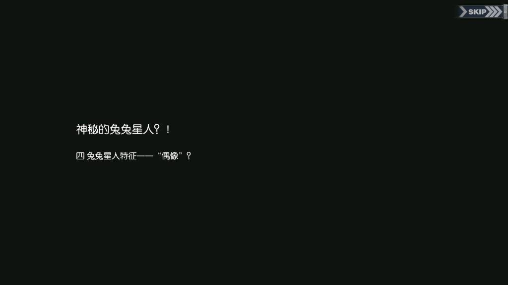 """回忆 神秘的兔兔星人?! 兔兔星人特征——""""偶像""""!001.jpg"""
