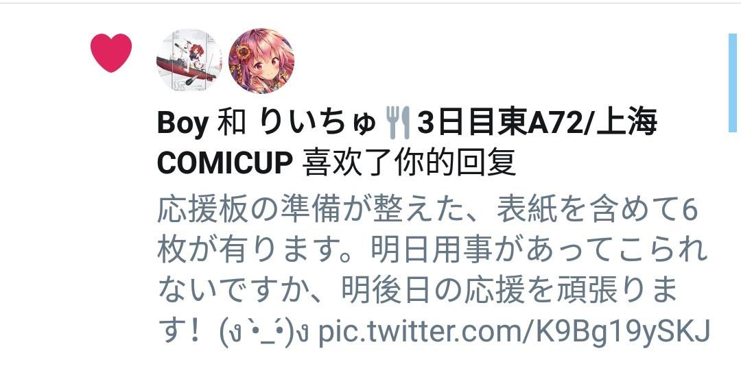 りいちゅ应援记录-04-10.jpg