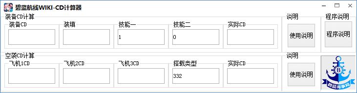 CD计算器v1.1.png