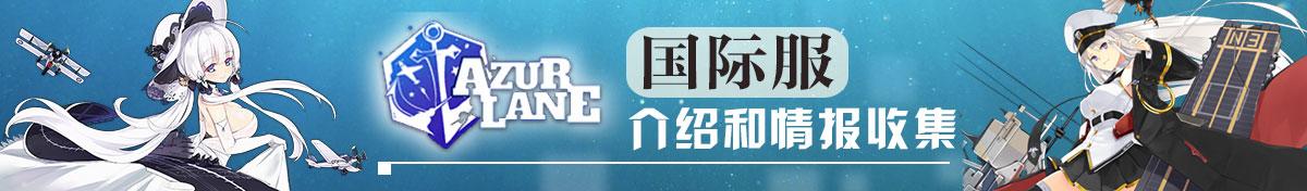 碧蓝航线国际服介绍和情报收集海报Banner.jpg