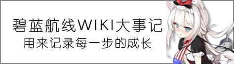 碧蓝航线WIKI大事记.jpg