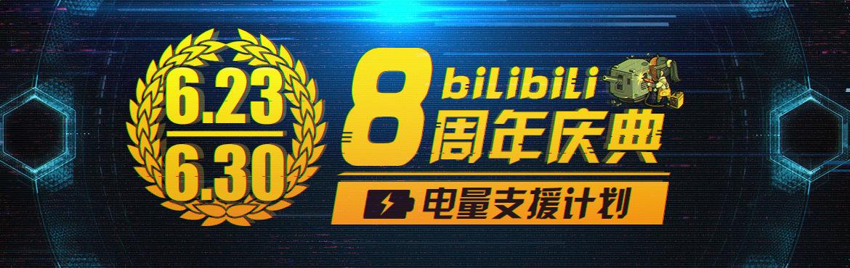 Bilibili8周年庆典电量支援计.jpg