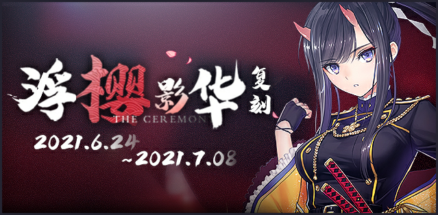 Banner2021年6月24日.png