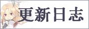 更新日志201706141.jpg