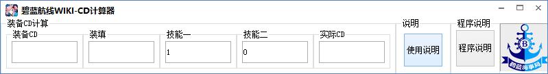 CD计算器v1.0.png