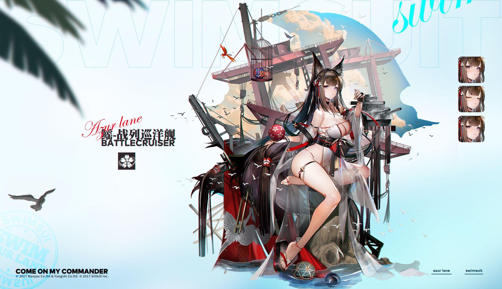 天城换装官方海报.jpg
