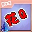 字幕炮弹-花Q.jpg