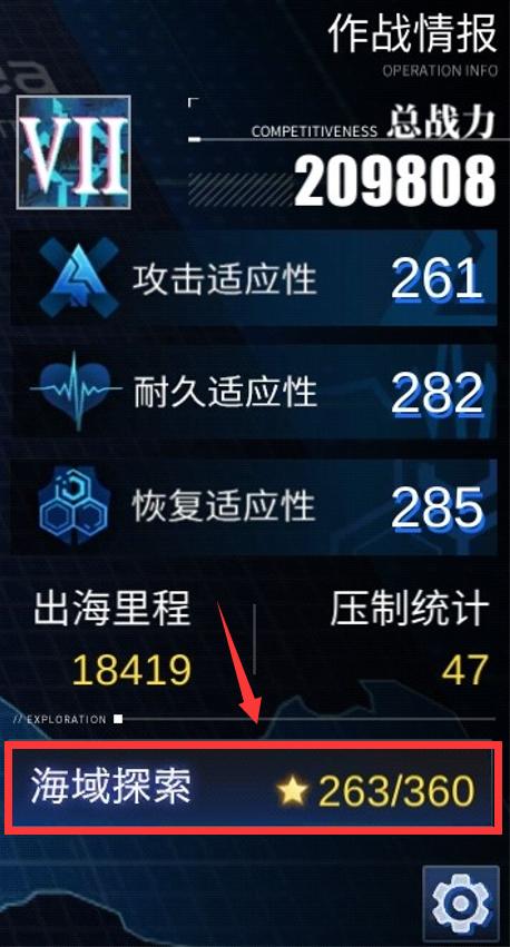 作战情报海域探索.png