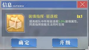 装填指挥·驱逐舰.png