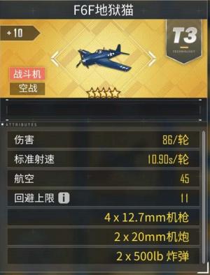 装备-战斗机.png
