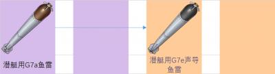 铁血装备研发科技树前瞻-潜艇鱼雷.png