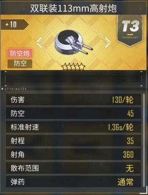 装备-防空炮.png