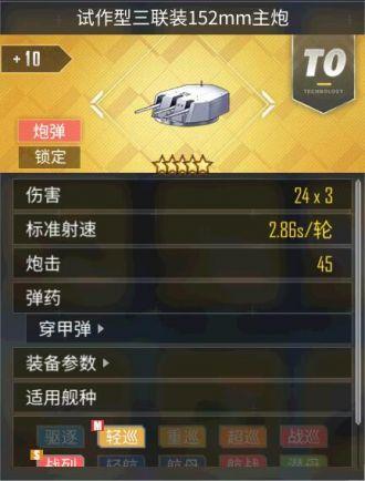 小中型舰炮属性详解1.jpg