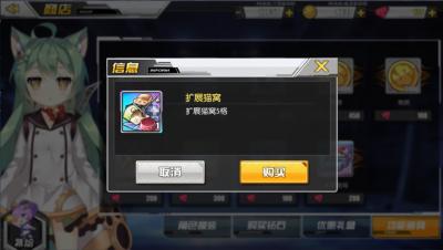 """新增功能道具""""扩展猫窝"""".png"""