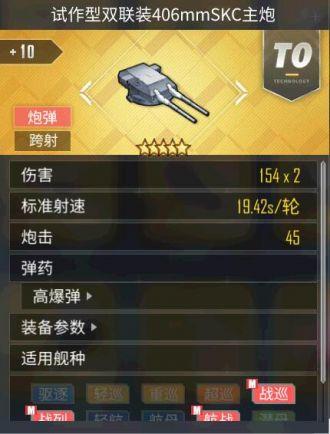 大型舰炮属性详解1.jpg