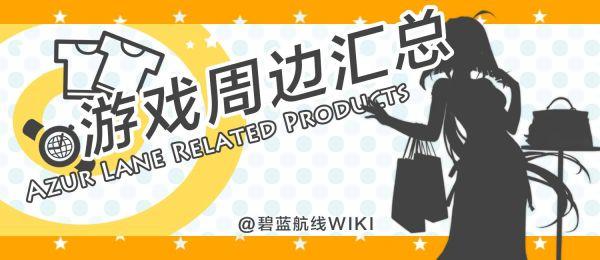 游戏周边汇总banner.jpg